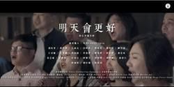 新北25議員合唱《明天會更好》 攜手為台灣加油