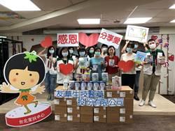 獻愛心! 友華捐贈家扶基金會營養品及嬰幼兒清潔用品