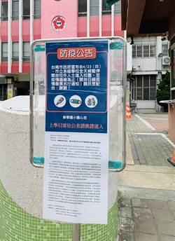 疫情趨緩 台南市5月7日起恢復校園戶外開放