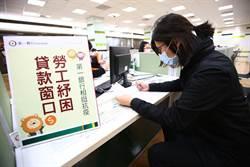 勞工紓困貸款近12萬人申請 首日撥款165件