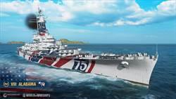 《戰艦世界》首推線上直播 艦隊遊行隆重登場