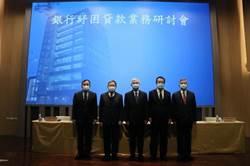 銀行公會舉辦「銀行紓困貸款業務研討會」