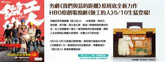 台灣大寬頻/凱擘上架HBO GO 原創影集輕鬆追