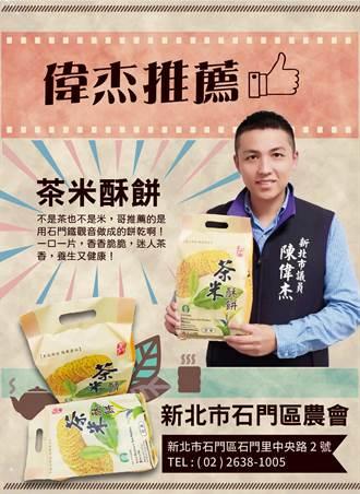 民代陳偉杰自製「挺農友」貼圖擴大行銷 民眾擠農會農友樂翻天