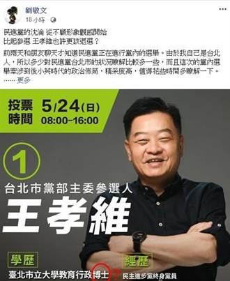 妖西控王孝維背景爭議 王幕僚:抹黑沒意義