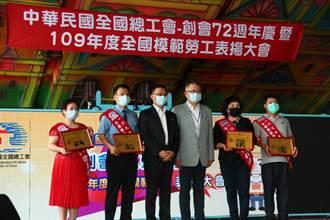 全國總工會表揚模範勞工 92人獲獎