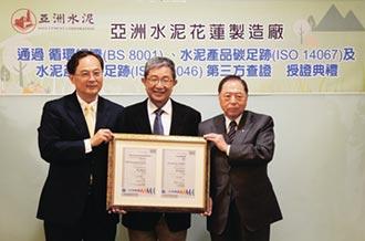 全球首家 亞泥取得3大國際標準
