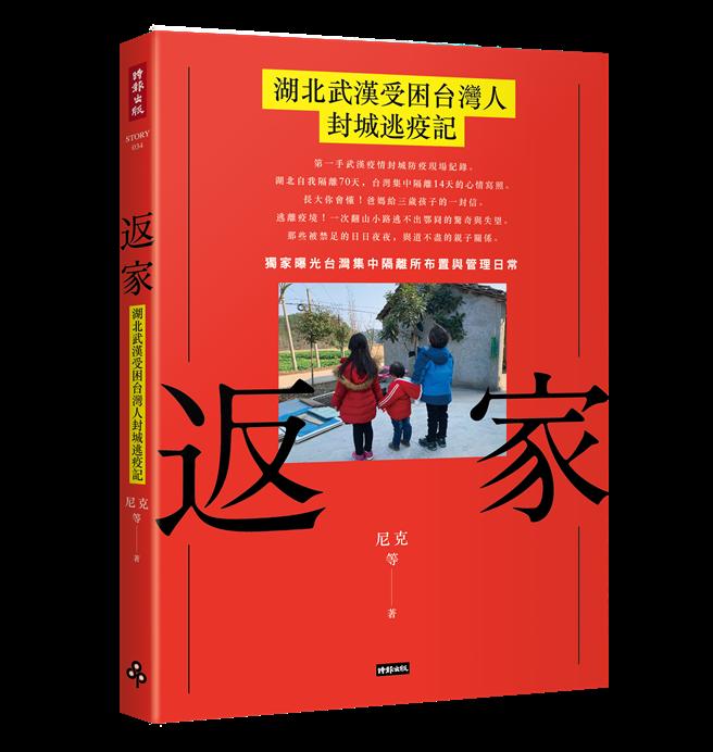 〈圖/《返家:湖北武漢受困台灣人封城逃疫記》/時報出版提供〉