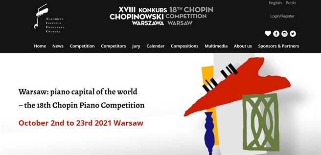 受疫情影響,蕭邦國際鋼琴大賽宣布延期一年至2021年10月舉辦。(摘自蕭邦國際鋼琴大賽官網)