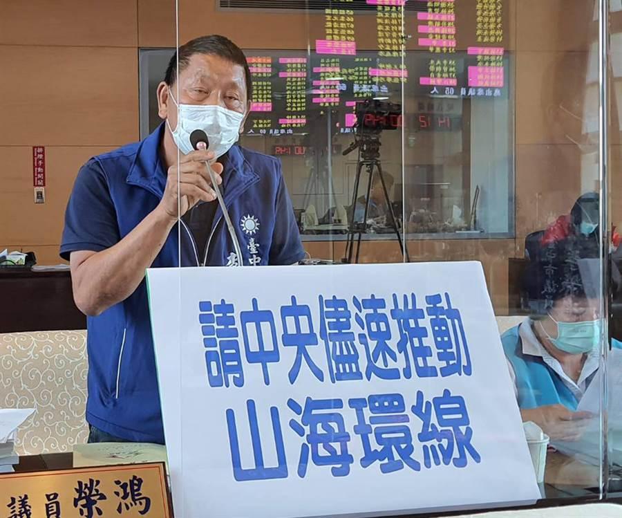 市議員李榮鴻今天建議市府成立山海環線推動小組,積極向中央爭取經費。(陳世宗攝)