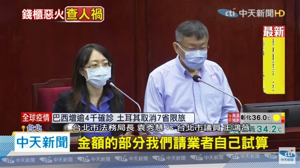 台北市法務局長袁秀慧(左)、台北市長柯文哲。(圖/中天新聞畫面)