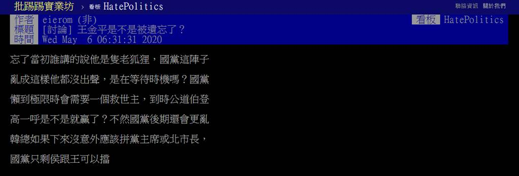國民黨動盪不安,網友好奇前立法院長王金平為何沒出現。(圖/摘自PTT)