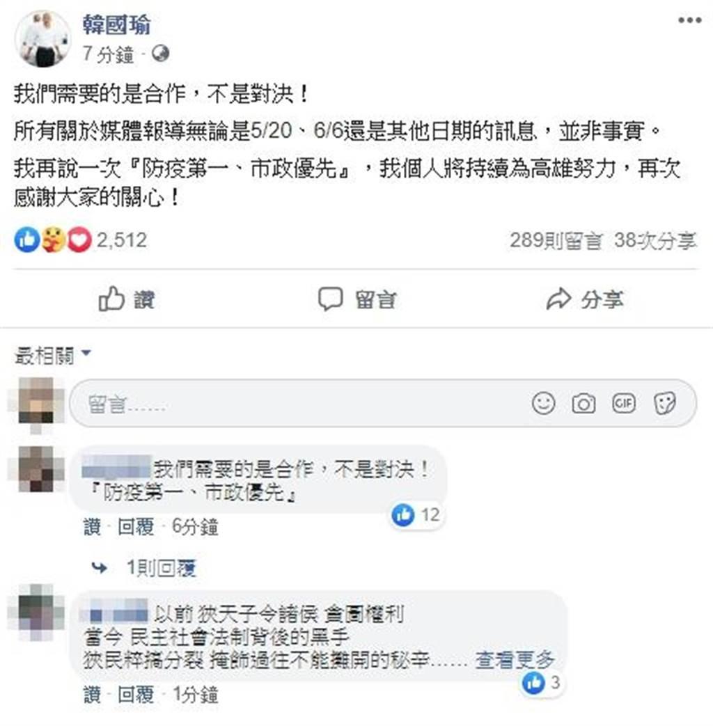 韓國瑜臉書。