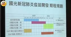 新冠疫苗目標人人都打到 國光生詹啟賢:台灣擁有100%智財權
