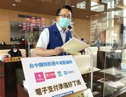 陳文政:備妥電子支付管道 台中購物節搶酷碰券商機