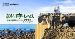 旅行業自救!易飛網推安心離島遊 最低1999元