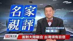 大陸目前不會武統台灣?張競:莫以一稿判戰和