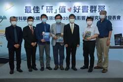 科技部公布自然科學領域專書 3本科普著作獲選
