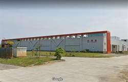 工業產需在急 美環能南科廠房公開標售4.2億