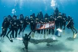 看美麗珊瑚礁!墾丁國小學童潛水領畢業證書 祝母親節快樂