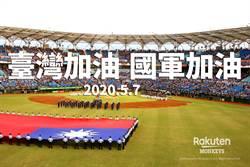 中職》國軍明日賽前領唱國歌 為臺灣加油