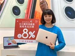 到STUDIO A買新MacBook Air / iPad Pro 最高回饋8%