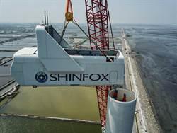 全台最大陸域風機完成吊裝 年發電量可達6,835萬度