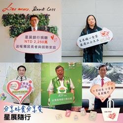 攜手台灣社企 星展捐百萬星元 送暖在台弱勢