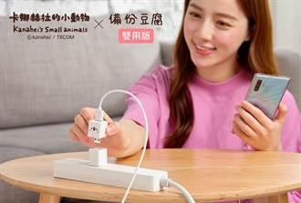 備份豆腐iOS/安卓雙用版開放預購 聯名卡娜赫拉超可愛