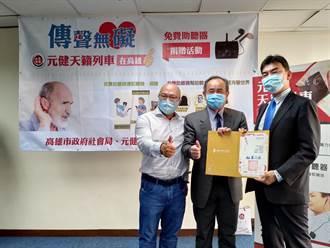 元健天籟列車到高雄  免費提供助聽器