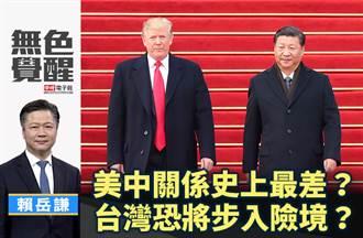 無色覺醒》賴岳謙:美中關係史上最差?台灣恐將步入險境?