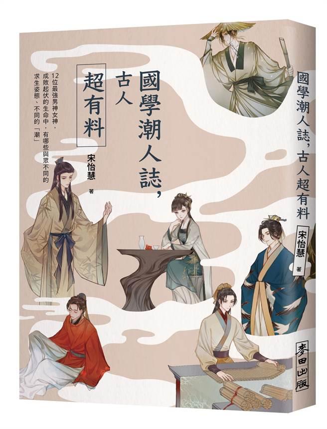 圖/《國學潮人誌,古人超有料》/麥田出版 提供