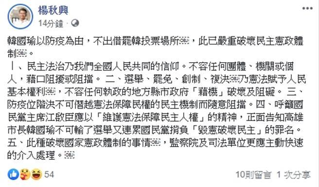 楊秋興臉書。