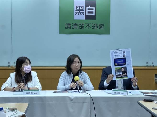 民進黨北市黨部主委候選人薛凌(中)偕律師詹晉鑑(右)、壽若佛(左)6日舉行記者會,控訴對手王孝維黑道跟監,並對王提出誹謗告訴。(張穎齊攝)