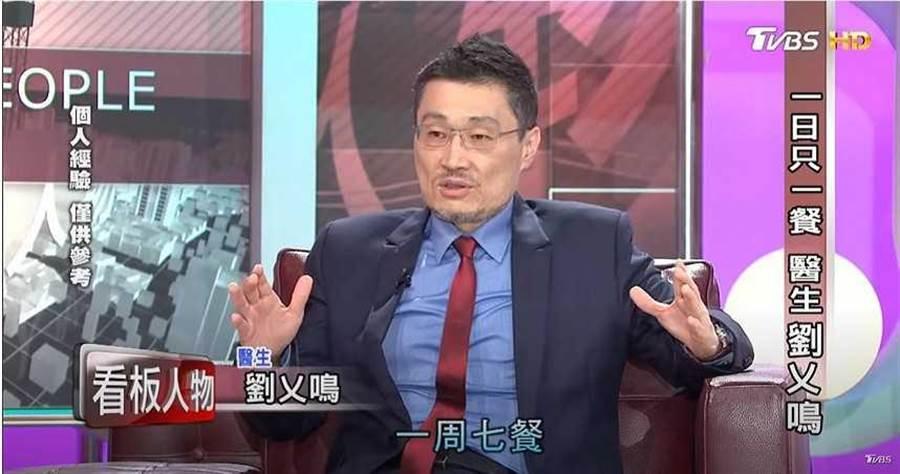 劉乂鳴號稱自己靠「間歇性斷食」、「逆轉療法」成功減重、擺脫藥罐子人生,因此接受許多知名媒體專訪。(圖/翻攝TVBS看板人物)