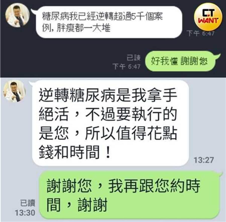 面對眾多病友的詢問,劉乂鳴都不斷表示自己非常擅長「逆轉糖尿病」。(圖/讀者提供)