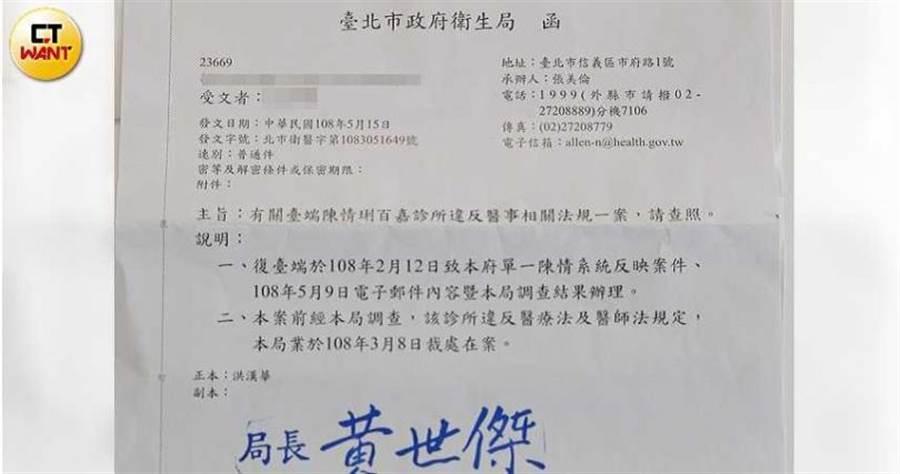 劉乂鳴今年3月才曾因「偽造病歷」、「巧立名目收費」遭北市衛生局開罰,但他仍不收斂,持續藉著效用不明的療程瘋狂撈金。(圖/黃耀徵攝)