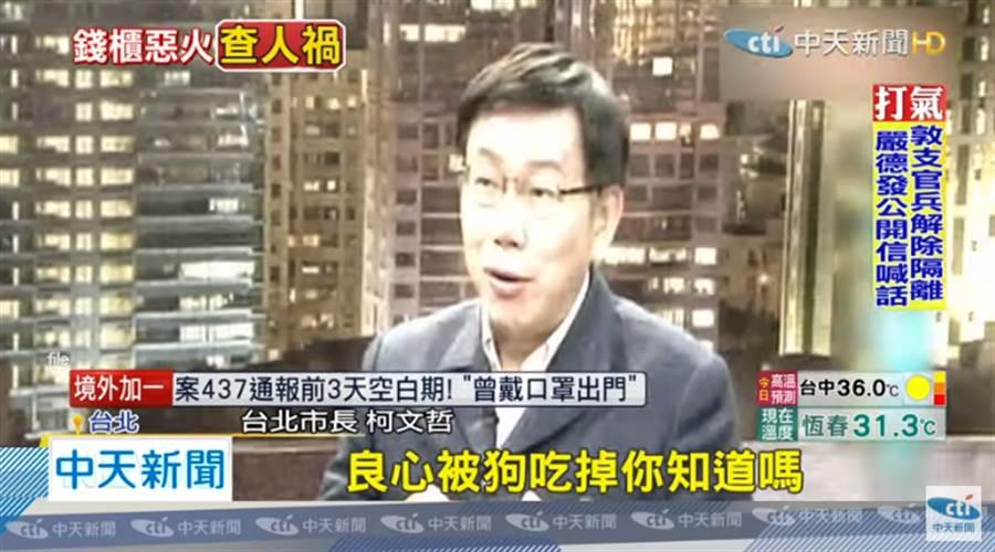 台北市長柯文哲昔日批趙藤雄。(圖/中天新聞畫面)