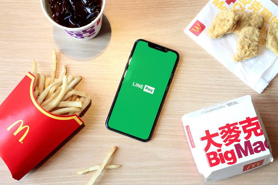 無論內用或外帶 在麥當勞皆可輕鬆LINE Pay 完成結帳。(LINE Pay提供/黃慧雯台北傳真)