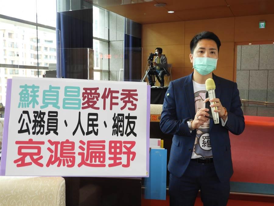 台中市議員羅廷瑋上午在市議會質詢時,炮轟中央蘇貞昌愛作秀,造成基層公務人員、人民及網友哀鴻遍野。(陳世宗攝)