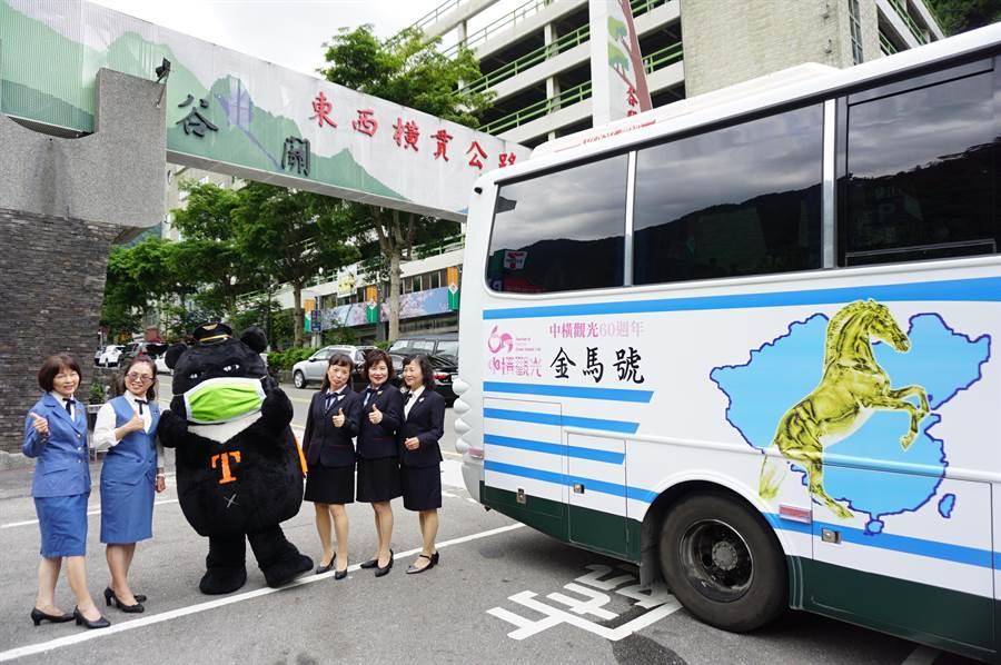 參山處與豐原客運865公車合作,推出復刻版金馬號,並邀請5位「原版」金馬號小姐,回憶當年行駛中橫的情景。(王文吉攝)