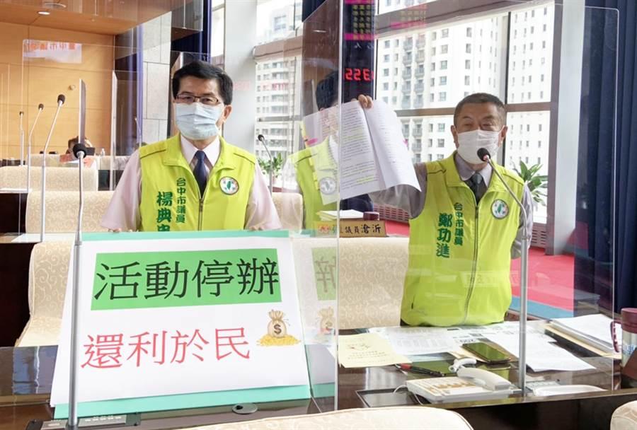 市議員楊典忠(左)、鄭功進(右)要求市長盧秀燕還利於民,把沒辦的活動經費、出國經費省下來,對市民發送紓困金。(陳世宗攝)