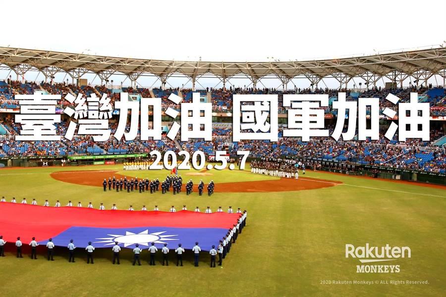 7日中職賽前會有國軍領唱國歌,為台灣加油。(樂天桃猿提供)