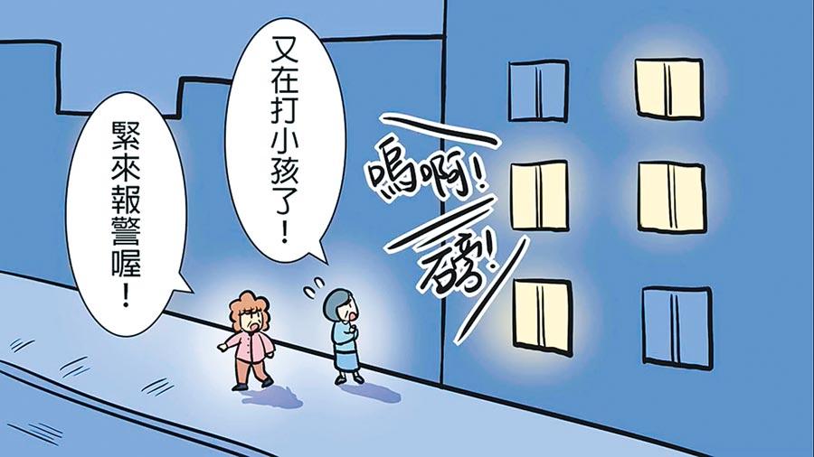 新北市警局推出有聲漫畫,以淺顯易懂的方式介紹《兒童及少年福利與權益保障法》。(新北市警察局提供/王揚傑新北傳真)