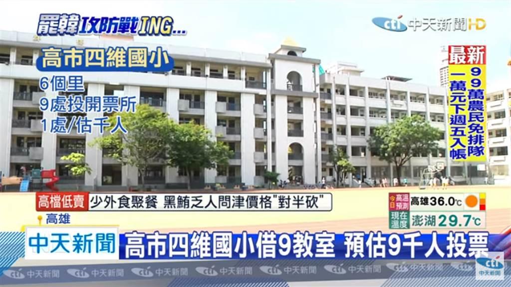 四維行政中心旁的國小,借出9間教室作為投開票所。(圖/中天新聞畫面)