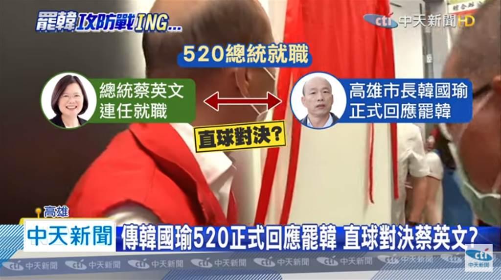 傳520韓國瑜將直球對決蔡英文,但新聞局長鄭照新表示,不回應外界揣測。(圖/中天新聞畫面)
