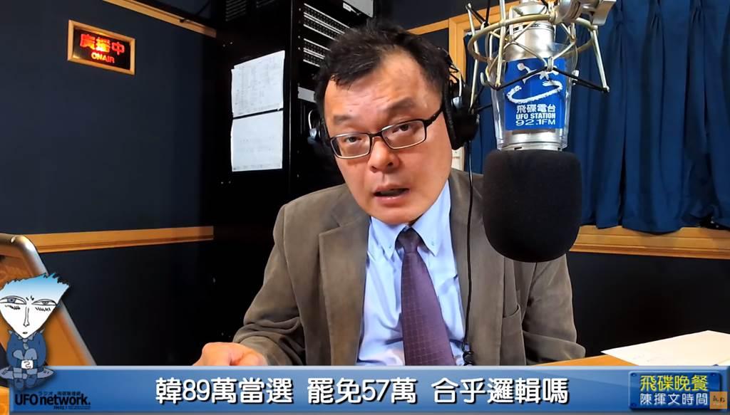 資深媒體人陳揮文對罷韓案發表最新觀察。(圖/翻攝自 飛碟電台)