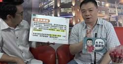 殺警無罪蔡總統挺上訴 高思博:空泛語言 呼籲「這一點」