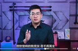 Joeman資產狂勝99%台灣人 不藏私分享賺進人生第1個千萬撇步