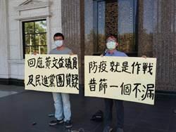 沒專業?高雄民間防疫聯盟向黃文益抗議